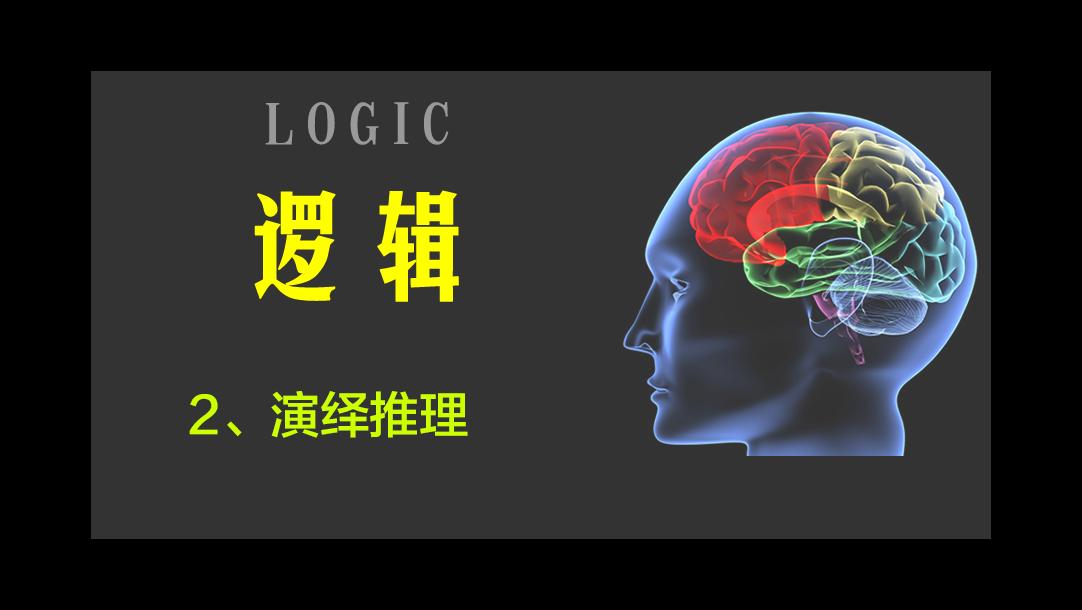 形式逻辑之演绎推理