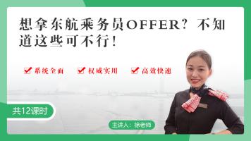 【空乘面试】想拿到东航乘务员offer? 不知道这些可不行!