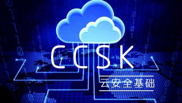 CCSK云安全基础