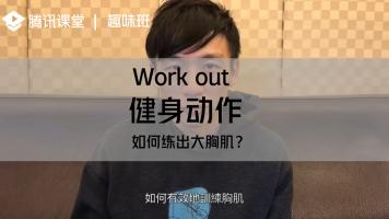 趣味班|健身动作——如何练出大胸肌?
