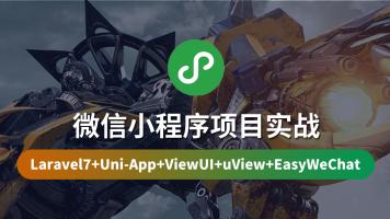 【云知梦】微信小程序项目实战/Uniapp实战第三阶段