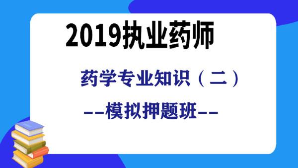 2019执业药师-药学专业知识(二)模拟押题班