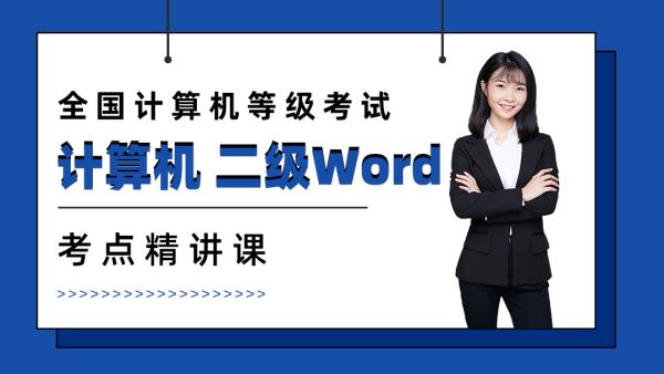 计算机等级考试二级Office高频考点精讲课【Word】
