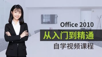 Office2010 Word Excel PPT从入门到精通自学视频教程