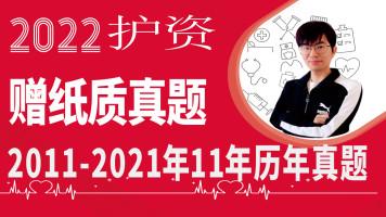 护士资格考试历年真题-适用于护士资格证考试-刘本胜护资