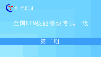 全国BIM技能等级考试一级第二期