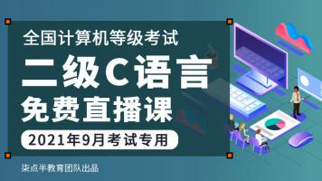 【柒点半教育】2021年9月全国计算机等级考试二级C语言免费直播课