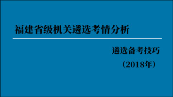 福建省级遴选考情分析