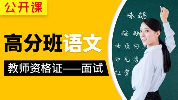 【VIP体验课】教师资格证面试提分(语文)科目