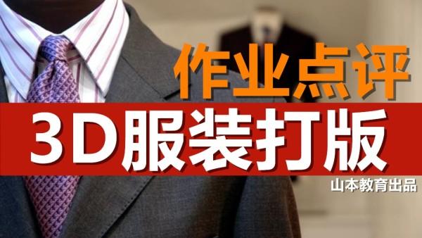 服装设计服装打板服装纸样教程服装CAD3D打版CLO3D打印山本教育