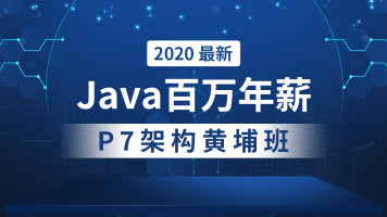 【图灵VIP课堂】2020最新JAVA百万年薪P7架构黄埔班(持续更新)