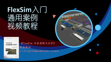 FlexSim入门通用案例视频教程