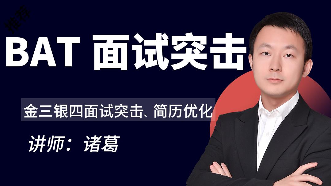 金三银四BAT面试突击与简历优化指导【图灵学院】