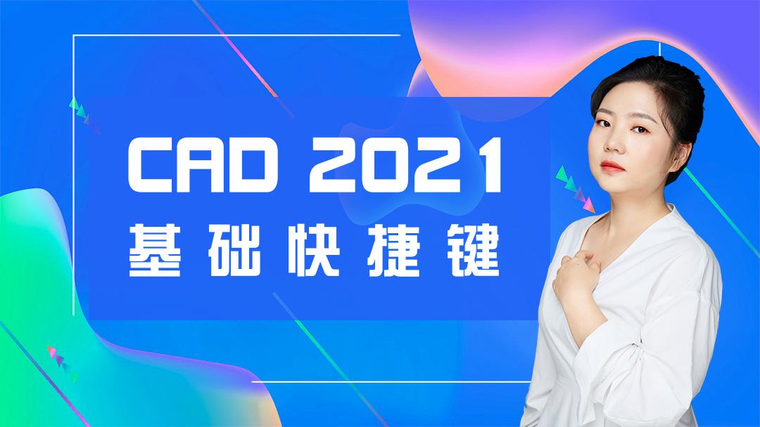 CAD2021快捷键 全集教程