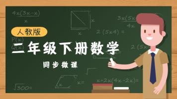人教版小学二年级下册数学同步微课