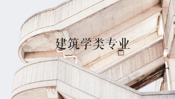 【建筑学类专业】