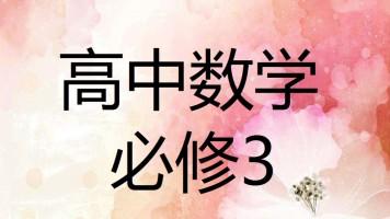 人教版 高中数学必修3/必修三【理工学社】
