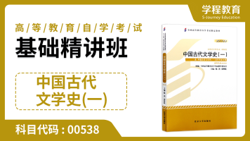 自考中国古代文学史(一)00538 免费体验课【学程教育】