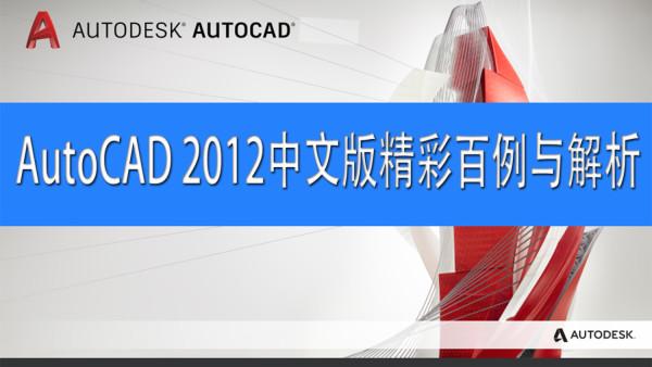 AutoCAD 2012中文版精彩百例与解析