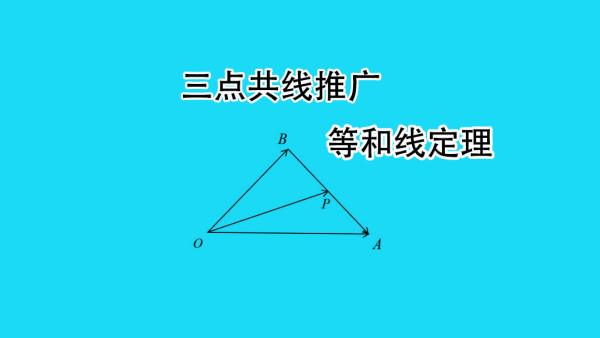 平面向量三点共线及等和线定理
