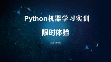 Python机器学习实训限时体验
