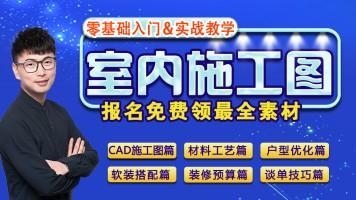 【免费领取】2020最新施工图/量房/CAD立面/节点/工艺材料/预算