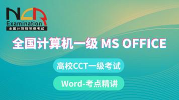 全国计算机一级MSoffice-Word考点零基础通关课程(office2016版)