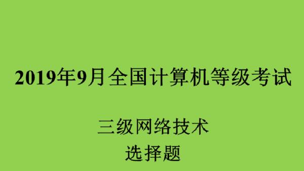 2019年9月计算机等级考试三级网络技术选择题
