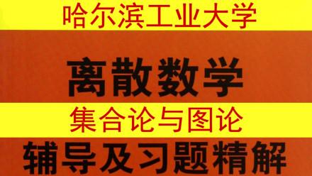 离散数学、集合论与图论—工业大学—张夏—课程代码:02324
