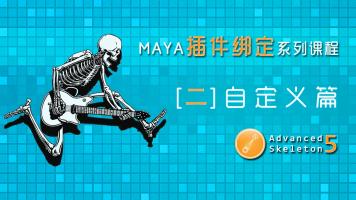 MAYA-ADV插件绑定系列课程之二(自定义篇)【老船@动画吧】