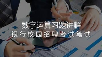 银行校园招聘考试EPI难题讲解-数字运算