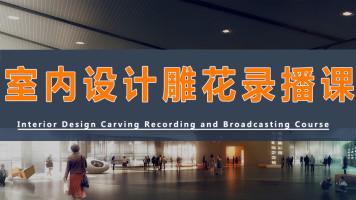 【恩维客教育】3dmax室内设计雕花录播课