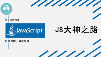 JS大神之路(更新中)-【黑马先锋】