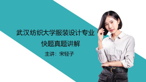 武汉纺织大学服装设计专业快题真题讲解
