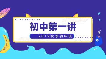 洪老师新语文2019秋季线上第一讲课程