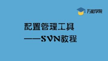 配置管理工具-SVN教程