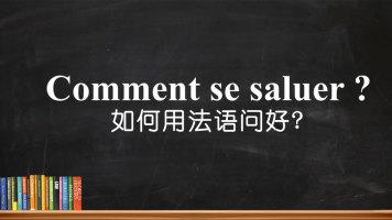 【欧亚外语】如何用法语问好?