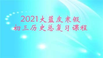 2021大蓝皮寒假初三历史总复习课程