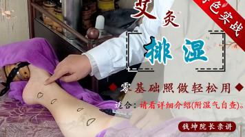 艾灸排湿气教学,中医手法,艾灸馆真实项目艾灸学习