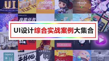 2018最新千锋教育UI设计综合实战案例合集
