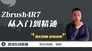 琅泽阿彪_ZBrush教程(ZBrush4R7从入门到精通教程)