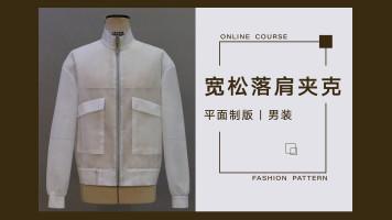 男装制版 | 宽松落肩夹克 | 尚装服装制版培训