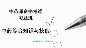 【习题班-中药综合】中药师考试习题讲解班