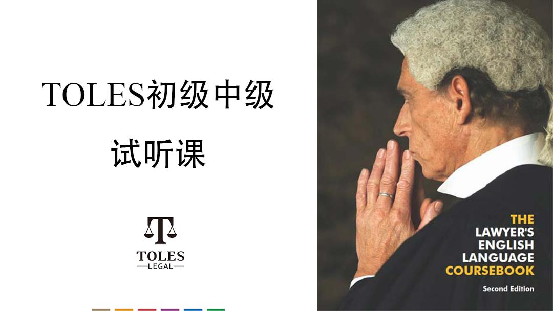 TOLES在线公开课