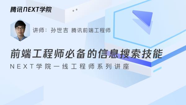 【Next讲座】前端工程师必备的信息搜索技能