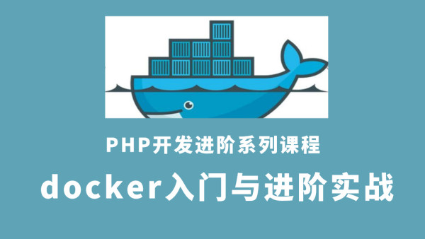 PHP开发进阶课程docker入门与进阶实战