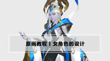 女角色设计丨原画CG教程丨手绘基础丨王氏教育集团