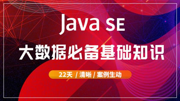 大数据课程/javaSE教程全套精品视频【海牛学院】