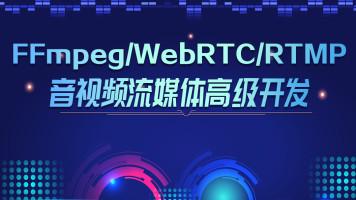 【免费】FFmpeg/WebRTC/RTMP音视频流媒体高级开发