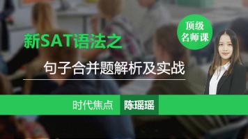 SAT公开课 | 新SAT语法之句子合并题实战篇-陈瑶瑶